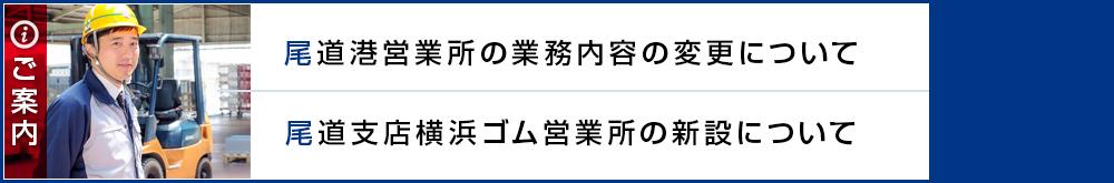 尾道港営業所の業務内容の変更、尾道支店横浜ゴム営業所の新設について