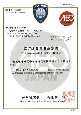 AEO通関業者の認定