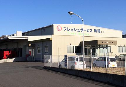 フレッシュサービスセンター