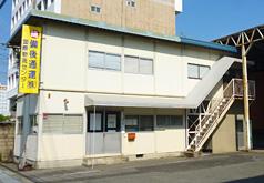 尾道支店尾道港営業所