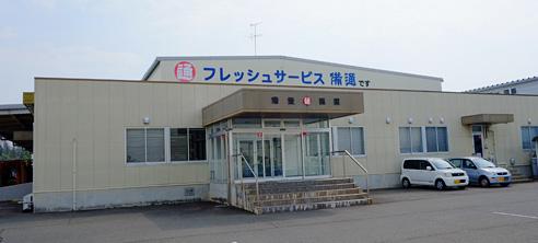 福山支店フレッシュサービスセンター